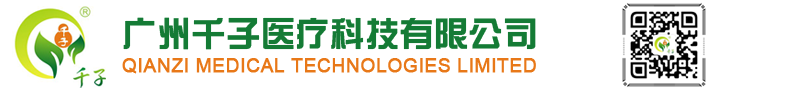 Qianzi Medical Technologies Limited